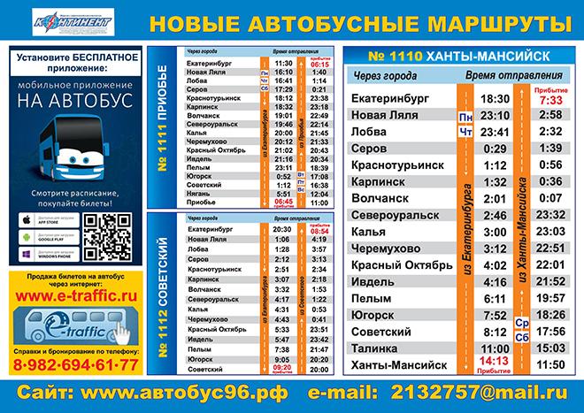 вареной расписание автобусов с югорска до карпинска дома, соответственно, остаются